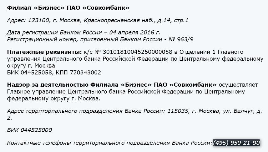Реквизиты филиала Бизнес ПАО Совкомбанк