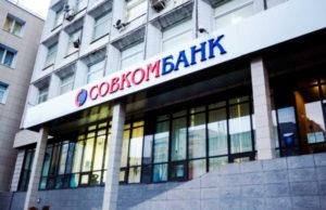 Каждый из филиалов Совкомбанка имеет свои реквизиты, но ИНН и ОГРН одинаковы для всех