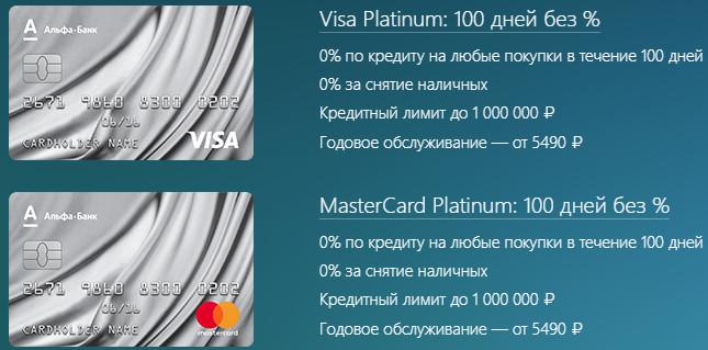 альфа банк карты рассрочки на снятие наличных мастер подбора кредитов банки ру