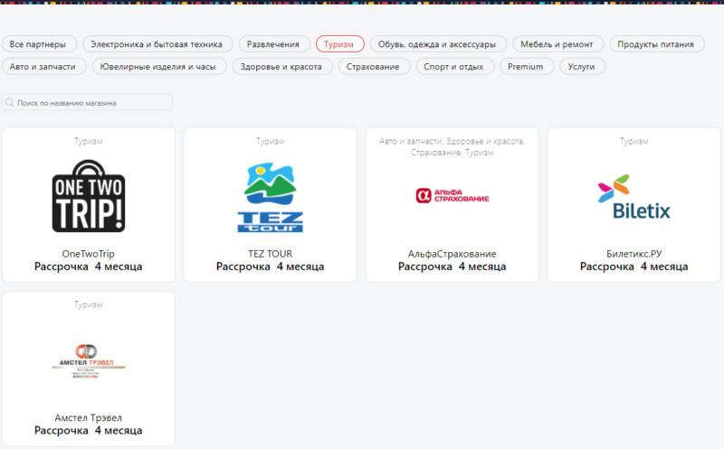 Туристические агентства - партнеры Альфа-Банка по карте Вместо денег