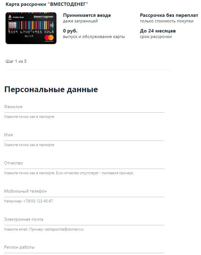 Чтобы оформить заявку на карту беспроцентной рассрочки Вместо денег на сайте Альфа-Банка, аккуратно внесите требуемые сведения о себе в онлайн анкету