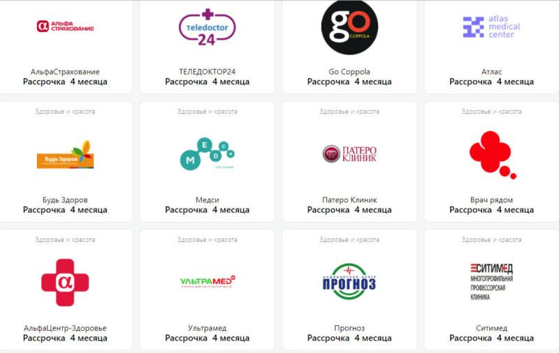 Сети аптек, принимающих участие в проекте Альфа-Банка #вместоденег