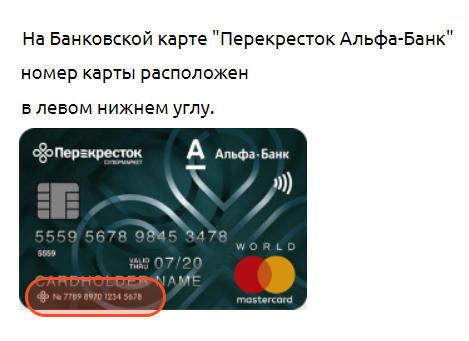 Активация карты Альфа Банка