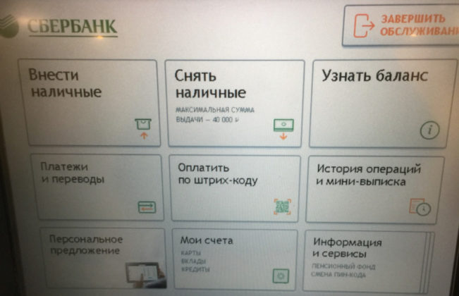 """В Главном меню нажмите """"Платежи и переводы"""""""