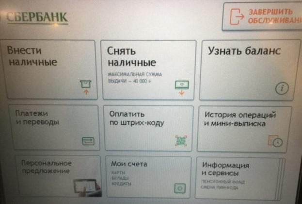 """Когда ПИН-код введен правильно, банкоматом будет выведено такое меню. Следуйте в """"Платежи и переводы""""."""