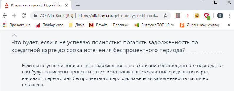 Кредитная карта 100 дней без процентов Альфа-Банка условия пользования