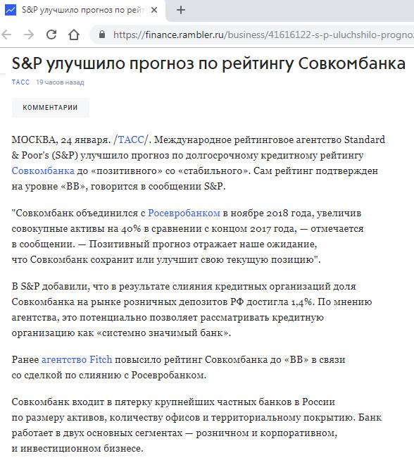 Прогнозы по рейтингу Совкомбанка
