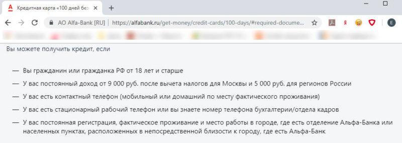 Профи кредит адреса в москве