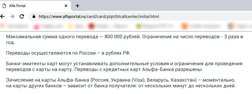 Условия пользования кредиткой Альфа Банка 100 дней