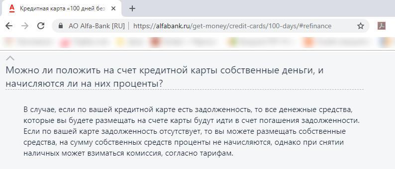 Условия пользования кредитной картой Альфы 100 дней без процентов