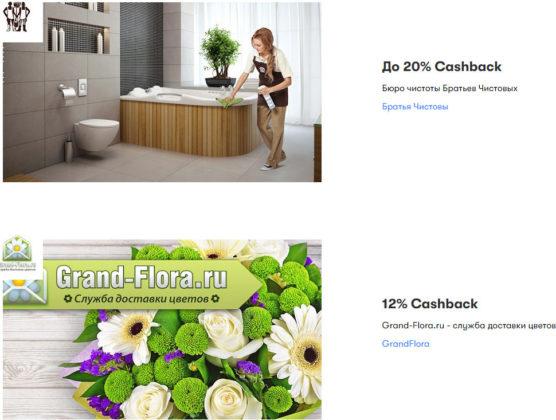 Решите навести чистоту или заказать цветы - за это можно получить кэшбэк