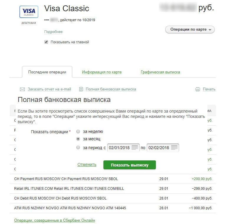 Изображение - Как посмотреть поступления на карту сбербанка онлайн bankovskaya-vypiska-po-karte-sberbanka