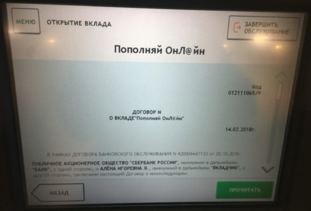 """Следующий этап - """"подписание"""" договора в онлайн режиме через банкомат"""