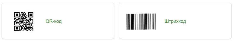 Какие коды можно сканировать в Сбербанк Онлайн