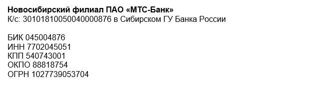 бик пао сбербанк новосибирск