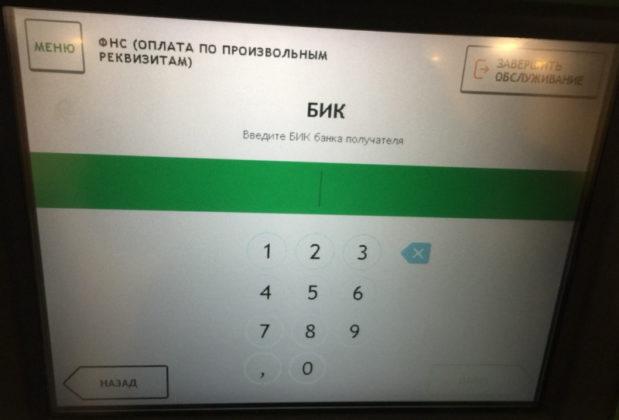 Введите БИК, чтобы дальнейшие данные о поставщике услуг были введены автоматически системой