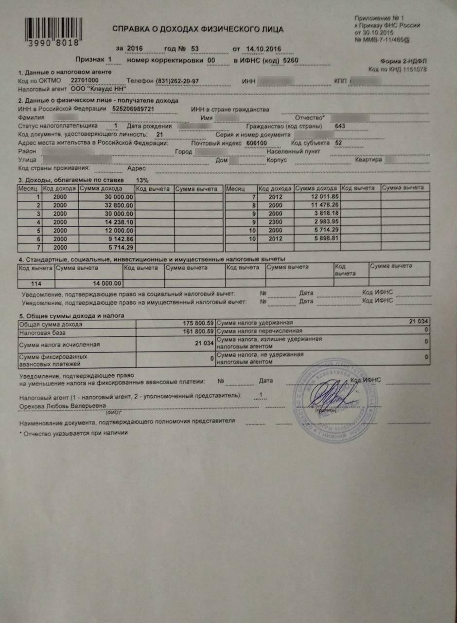 Образец справки по форме 2-НДФЛ для подтверждения доходов при получении кредита в Промсвязьбанке