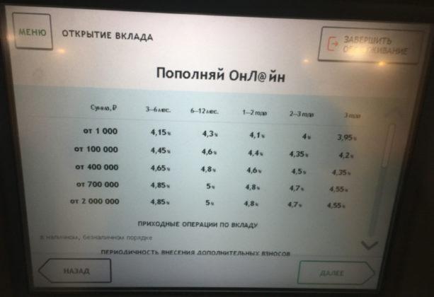 На экране устройства вы можете ознакомиться со всеми условиями вклада