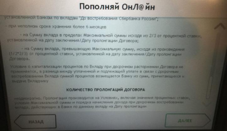 "Условия вклада ""Пополняй онлайн"""
