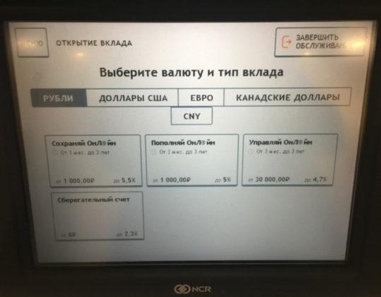 """Банкомат предложит выбрать валюту и вид вклада. В нашем случае - рубли, """"Пополняй онлайн"""""""