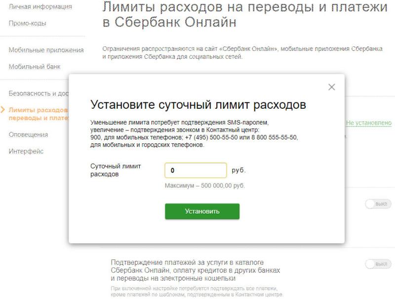 Будучи зарегистрированным пользователем Сбербанк Онлайн можно убрать или установить суточные лимиты по операциям с карты без подтверждения