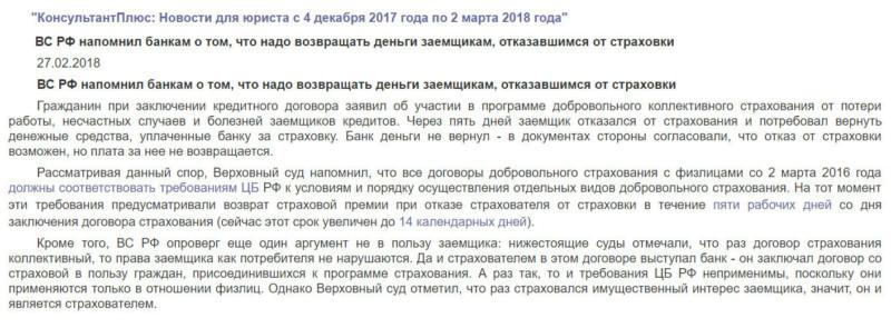 По данным Консультант Плюс в октябре прошлого года Верховный суд РФ впервые создал прецедент и встал на сторону заемщика в вопросе отказа от коллективной страховки