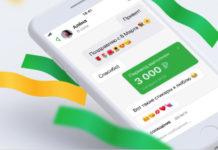 Как отключить суточный лимит в Сбербанк Онлайн