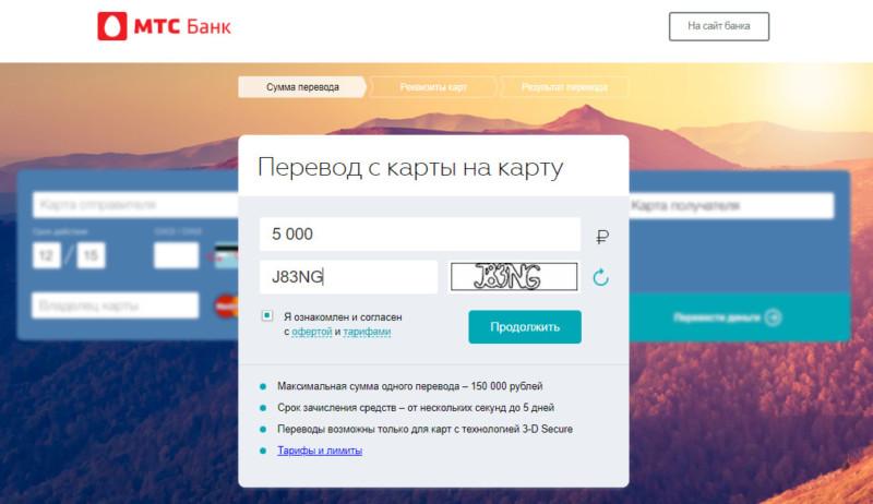 Онлайн переводы - самый быстрый способ отправить деньги контрагенту, имея доступ в Интернет