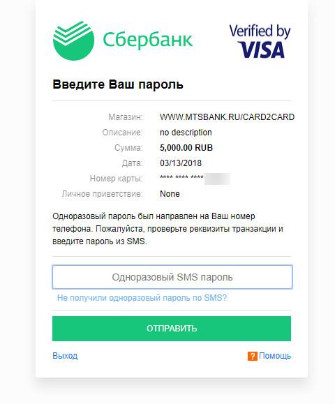Обратите внимание, если у вас не подключено СМС оповещение от банка, подтвердить транзакцию не получится