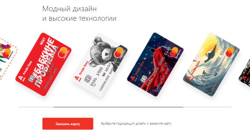 Альфа-Банк позволяет оформить карту Next в режиме онлайн и бесплатно заказать дизайн из имеющихся эскизов