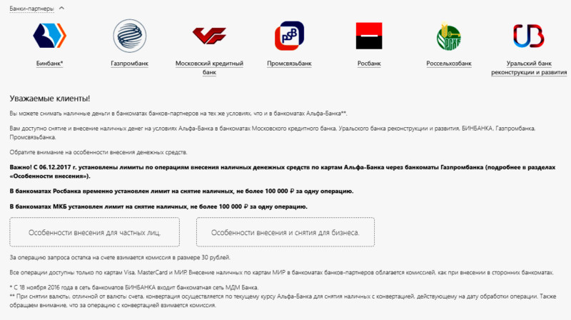 Полезная информация: у Альфа-Банка 7 банков-партнеров, в банкоматах которых вы можете снять наличные без комиссии