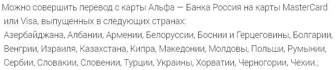 С карты Альфа-Банка можно сделать перевод на карту другого банка, даже находящегося за пределами РФ