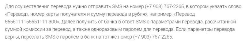 Отправьте СМС на специальный сервисный номер Альфа-Банка, для осуществления перевода