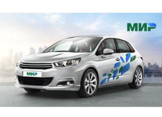 Как получить автомобиль за покупки по карте МИР