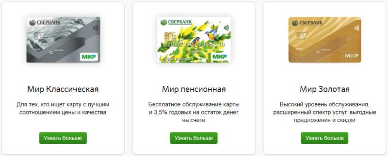 Любую карту Сбербанка платежной системы МИР можно заказать онлайн