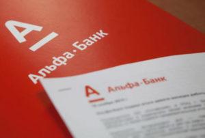 Изображение - Закрытие кредитной карты альфа банка 2018-03-15_164831-300x202