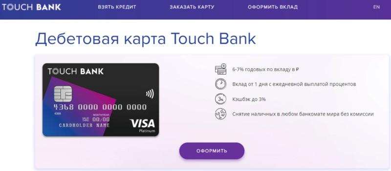 Оформить заявление можно на главной странице сайта банка
