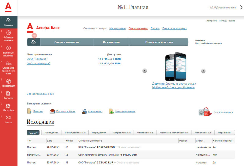 На официальном сайте Альфа-Бизнес онлайн вы можете протестировать интернет банк в демо режиме