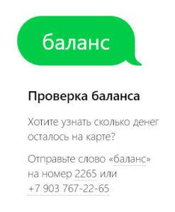 Отправьте СМС на специальный сервисный номер Альфа-Банка, чтобы узнать баланс карты