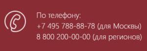 Проверить баланс карты всегда можно, позвонив на горячую линию Альфа-Банка и пройдя идентификацию