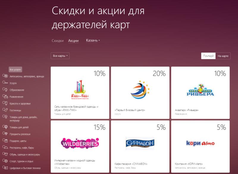 Уточнить перечень партнеров и размер скидки вы можете на официальной странице банка