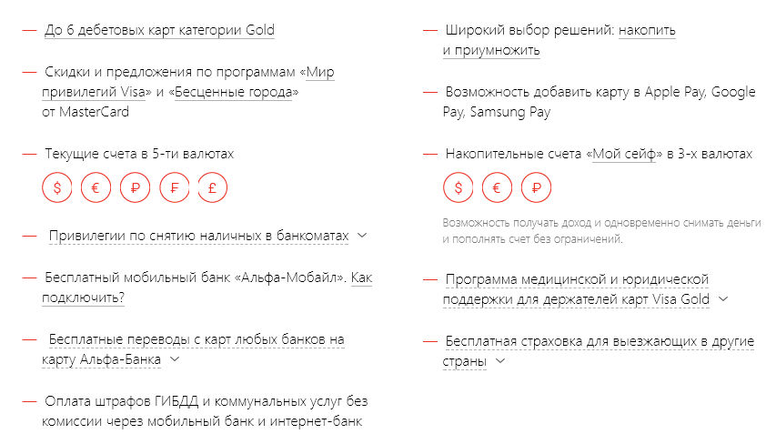 Привилегии, которая дает владельцу золотая карта Альфа-Банка