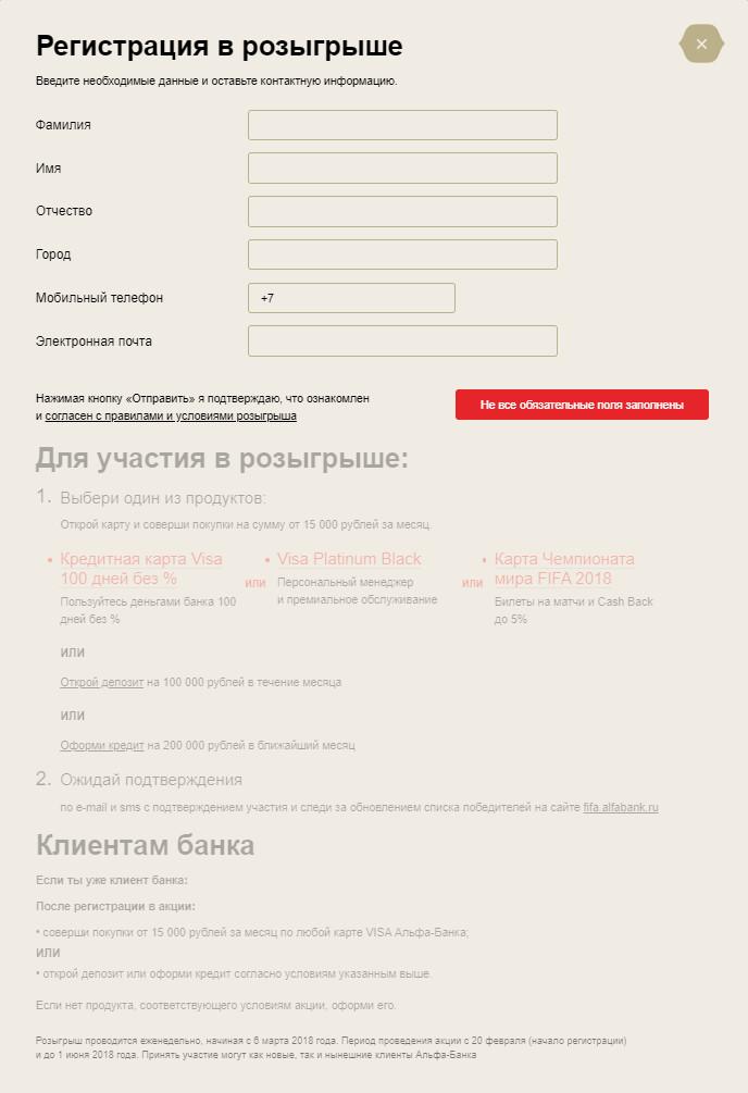 Чтобы стать участником акции заполните форму на сайте программы