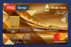 Золотая ко-брендинговая карта РЖД Бонус