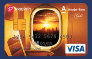 Золотая карта S7 Priority в Альфа-Банк