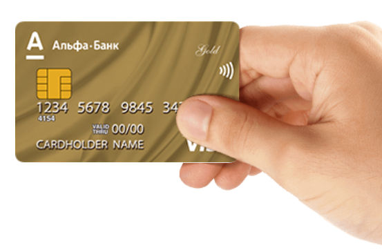 Золотая карта Альфа банка: преимущества и недостатки
