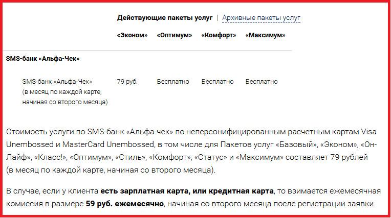 В пакетах обслуживания, начиная с Оптимум, обслуживание - бесплатно, для зарплатных клиентов стоимость услуги - 59 руб. со второго месяца