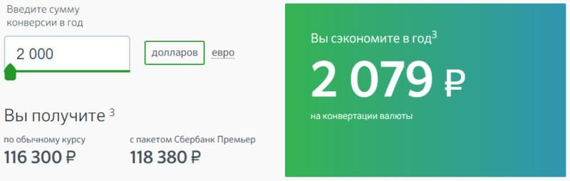 Проведите операции по обмену валюты в Сбербанк Онлайн, чтобы ощутить выгоду