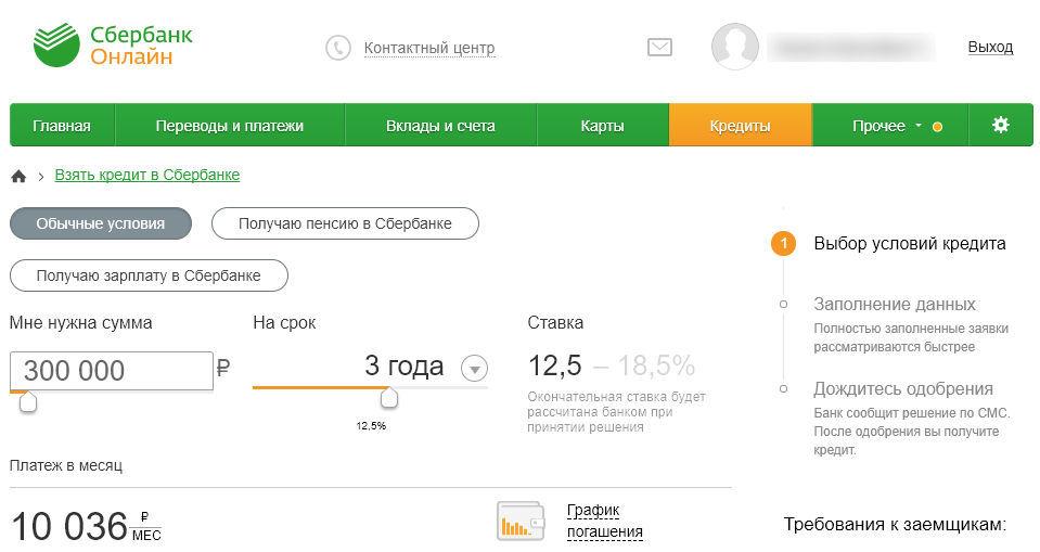 онлайн заявка на кредит сбербанк казахстан кредит вторичной ипотеки