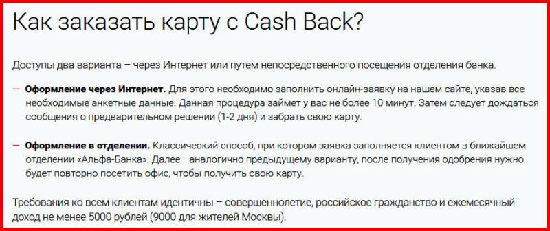 Банк оформляет кредитные карты максимально оперативно